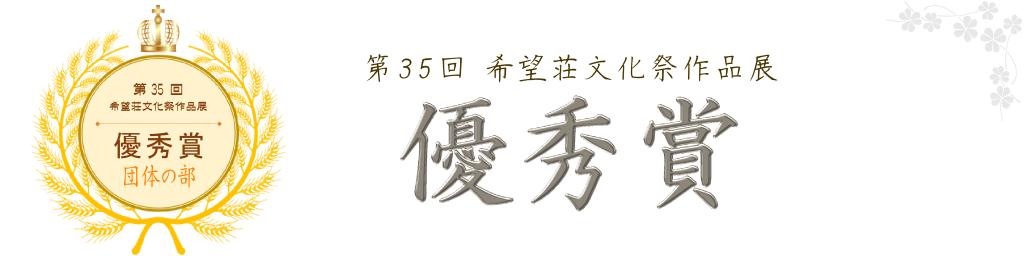 メダリスト(優)
