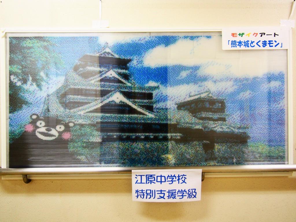 モザイクアート「熊本城とくまモン」