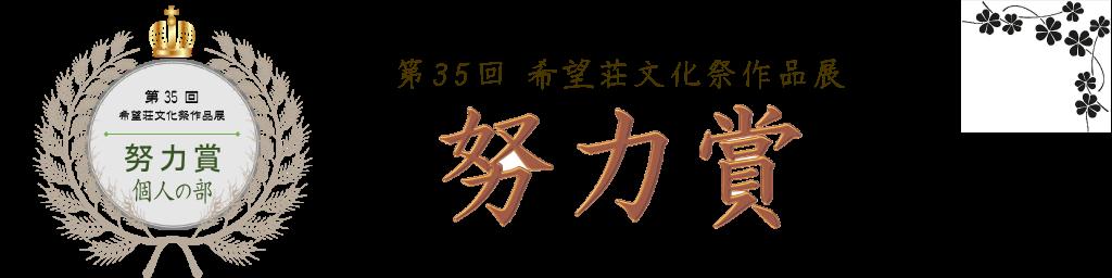 第35回 希望荘文化祭作品展 受賞作品