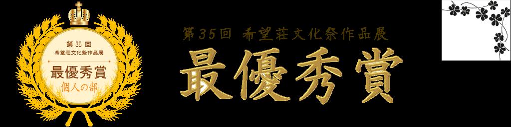 第35回 希望荘文化祭作品展 最優秀賞受賞作品