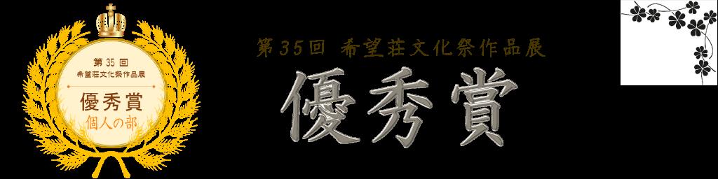 第35回 希望荘文化祭作品展 優秀賞受賞作品