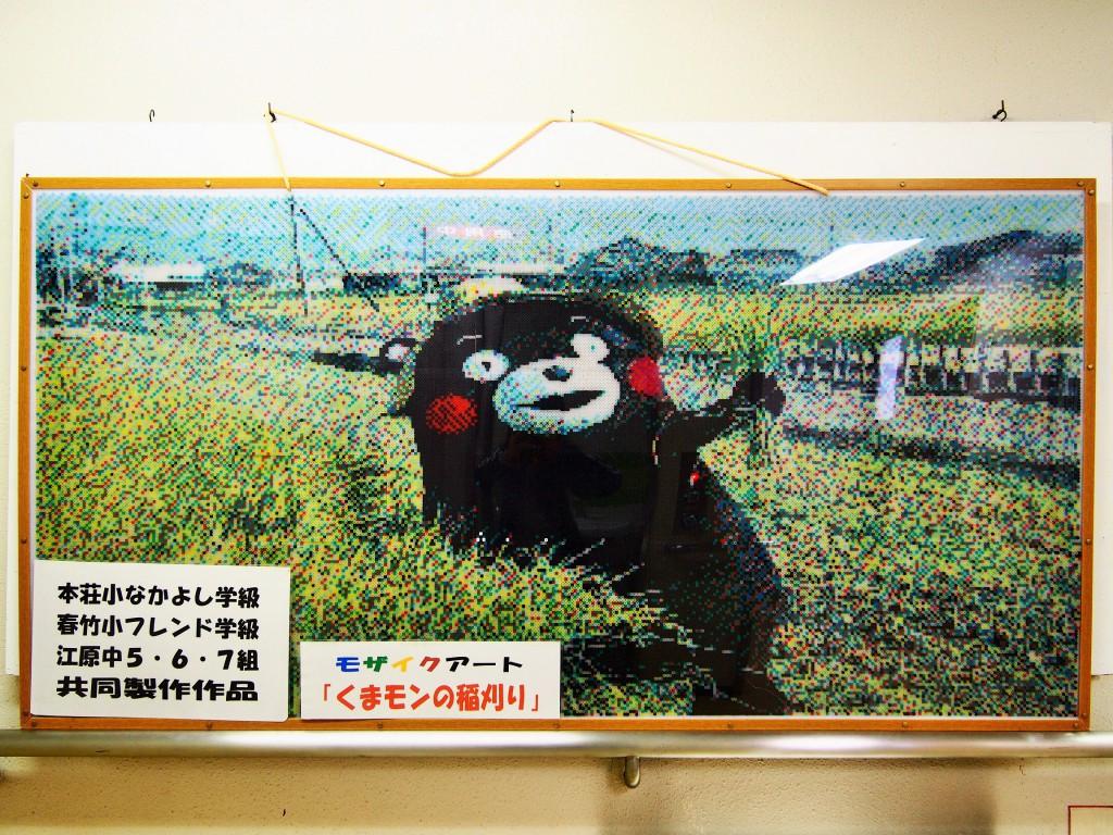 モザイクアート「くまモンの稲刈り」